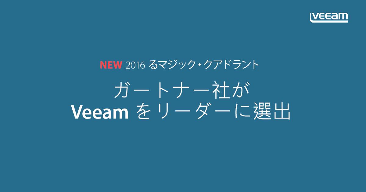 ガートナー社、新しい2016年のデータセンター・バックアップ/リカバリ・ソフトウェアに関するマジック・クアドラントにおいて、Veeamを「リーダー」として選出