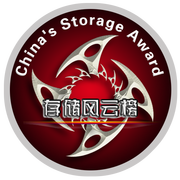 2016 China's Storage Award