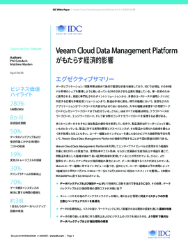 Veeam Cloud Data Management Platform がもたらす経済的影響
