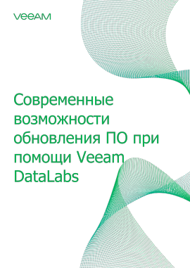 Современные возможности обновления ПО при помощи Veeam DataLabs
